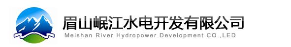 眉山岷江水电开发有限公司
